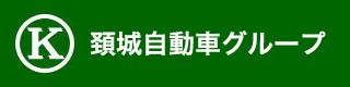 頸城自動車グループ