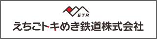 えちごトキめき鉄道株式会社